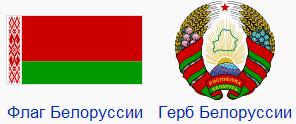 Бюро переводов Веббер, перевод с и на белорусcкий язык