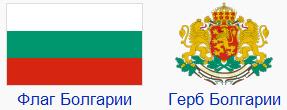 Бюро переводов Веббер, перевод с и на болгарский язык