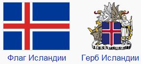 Бюро переводов Веббер, перевод с и на исландcкий язык