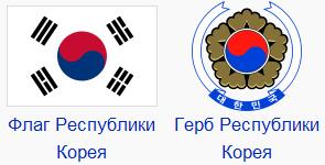 Бюро переводов Веббер, перевод с и на корейcкий язык