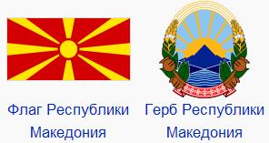 Бюро переводов Веббер, перевод с и на македонcкий язык