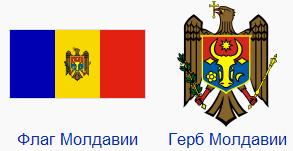 Бюро переводов Веббер, перевод с и на молдавcкий язык