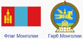 Бюро переводов Веббер, перевод с и на монгольcкий язык