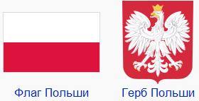 Бюро переводов Веббер, перевод с и на польcкий язык