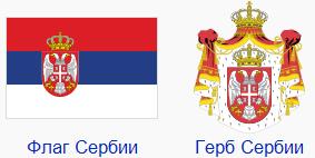 Бюро переводов Веббер, перевод с и на сербcкий язык