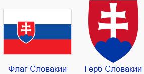 Бюро переводов Веббер, перевод с и на словацкий язык