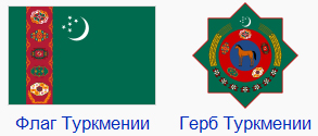 Бюро переводов Веббер, перевод с и на туркменcкий язык