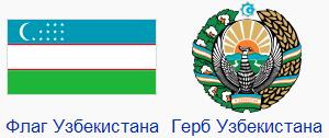 Языки: государственный язык - узбекский