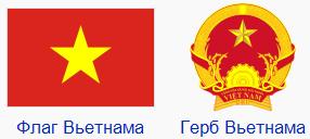 Бюро переводов Веббер, перевод с и на вьетнамcкий язык
